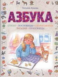 Бокова Т.В. - Азбука обложка книги