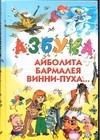 Конашевич В.М. - Азбука Айболита, Бармалея, Винни-Пуха обложка книги