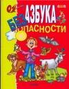 Радзиевская Л.И. - Азбука безопасности' обложка книги