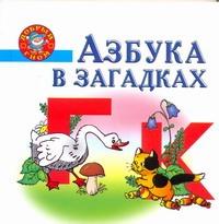 Нянковская Н.Н. - Азбука в загадках обложка книги