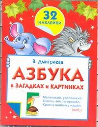 Димитриева В.Г. - Азбука в загадках и картинках с наклейками обложка книги