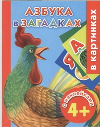 Димитриева В.Г. - Азбука в загадках с наклейками в картинках. 4+ обложка книги