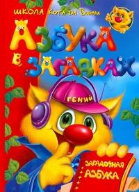 Димитриева В.Г. - Азбука в загадках, или Загадочная азбука обложка книги