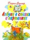 Азбука в стихах и картинках обложка книги