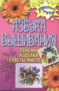 Азбука вышивания обложка книги