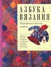 Борисова М.Б. - Азбука вязания обложка книги