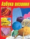 - Азбука вязания обложка книги