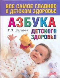 Шалаева Г.П. - Азбука детского здоровья обложка книги