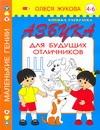 Жукова О. - Азбука для будущих отличников обложка книги