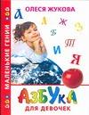 Азбука для девочек Жукова О.С.