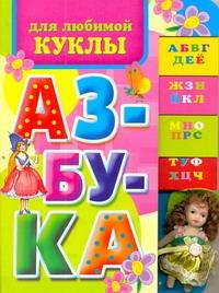 Гальдяева Елена Владимировна - Азбука для любимой куклы обложка книги