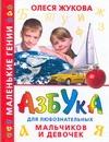 Жукова О.С. - Азбука для любознательных мальчиков и девочек обложка книги