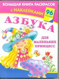 Дмитриева В.Г. - АЗБУКА для маленьких принцесс обложка книги
