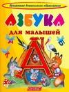 Горова Л.А. - Азбука для малышей обложка книги
