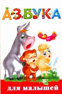 Дмитриева В.Г. - Азбука для малышей обложка книги