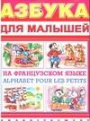Крюк О.В. - Азбука для малышей на французском языке обложка книги