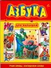 Горова Л.А. - Азбука для малышей(кузнечик) обложка книги