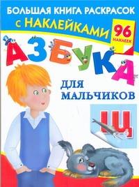 Дмитриева В.Г. - АЗБУКА для мальчиков обложка книги