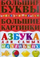 Чайка Е.С. - Азбука для самых маленьких.Большие буквы.Большие картинки' обложка книги