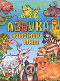 Шалаева Г.П. - Азбука животного мира обложка книги