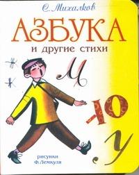 Михалков С.В. - Азбука и другие стихи обложка книги