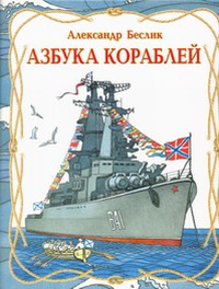 Беслик А.А. - Азбука кораблей обложка книги