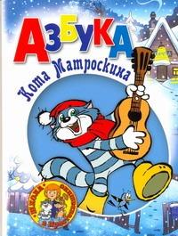 - Азбука Кота Матроскина обложка книги