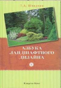 Шиканян Т. Д. - Азбука ландшафтного дизайна обложка книги