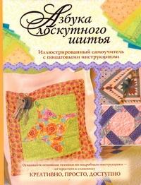 Волкова Е. - Азбука лоскутного шитья обложка книги