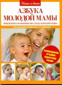 Шабалов Н. П. - Азбука молодой мамы обложка книги