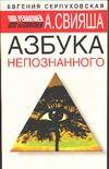 Серпуховская Е. - Азбука непознанного обложка книги