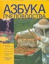 Азбука пчеловодства Поль Ф.