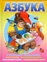 Азбука с игровыми заданиями, ребусами, кроссвордами, лабиринтами, головоломками обложка книги