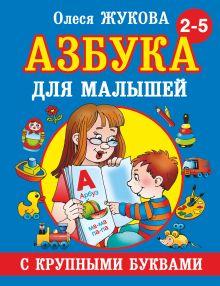 Жукова О.С. - Азбука с крупными буквами для малышей обложка книги