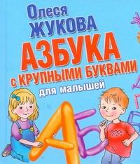 Азбука с крупными буквами для малышей Жукова О.С.