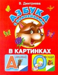 Азбука с наклейками в картинках Дмитриева В.Г.