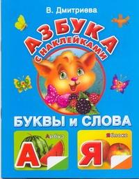 Азбука с наклейками. Буквы и слова Дмитриева В.Г.