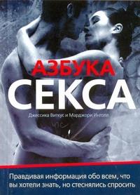 Виткус Джессика - Азбука секса = Поговорим о,,сексе обложка книги