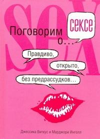 Виткус Джессика - Азбука секса.= Поговорим о,,, сексе обложка книги