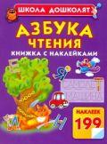 Азбука чтения