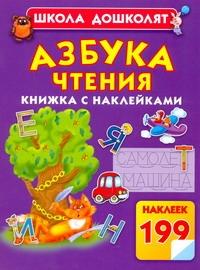 Жукова О.С. - Азбука чтения обложка книги