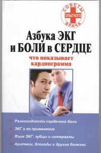 Орлова Любовь - Азбука ЭКГ и боли в сердце. Что показывает кардиограмма обложка книги
