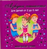 Азбука этикета. Для детей от 2 до 5 лет Дмитриева В.Г.