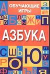 Копырин А.В. - Азбука. [Обучающие игры] обложка книги