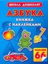 Жукова О.С. - Азбука. Книжка с наклейками обложка книги