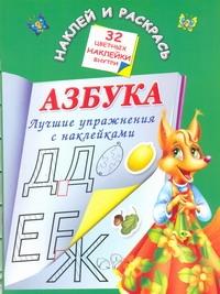 Дмитриева В.Г. - Азбука. Лучшие упражнения с наклейками обложка книги