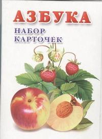 Азбука. Набор карточек обложка книги