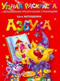Матюшкина К. - Азбука. Умная раскраска с волшебными прозрачными страницами обложка книги