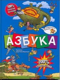 Азбука: Абсолютно сказочная и невероятно смешная обложка книги