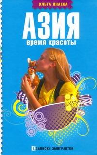 Янаева Ольга - Азия. Время красоты обложка книги